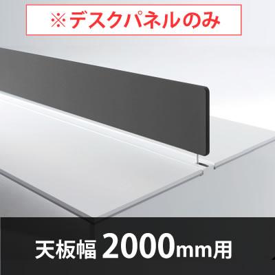ユニットデスクOF-NL用 デスクパネル 幅2000mm ダークグレー