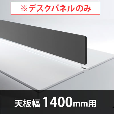 ユニットデスクOF-NL用 デスクパネル 幅1400mm ダークグレー