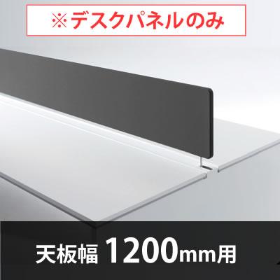 ユニットデスクOF-NL用 デスクパネル 幅1200mm ダークグレー