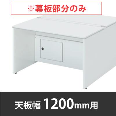 ユニットデスクOF-NL用 防災ボックス付幕板 幅1200mm ホワイト