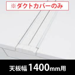 フリーウェイ 両面用配線カバー 開閉式 幅1400mm用 ネオホワイト