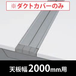 フリーウェイ 両面用配線カバー 開閉式 幅2000mm用 スキップシルバー