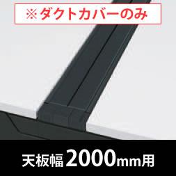フリーウェイ 両面用配線カバー 開閉式 幅2000mm用 ブラック
