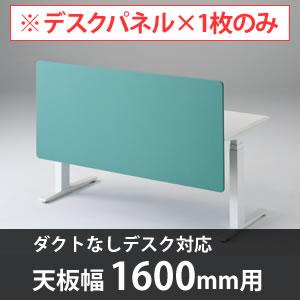 オカムラ 3S61EB-F002 スイフト デスクトップストレートパネル1600幅 配線ダクト無対応 セージ