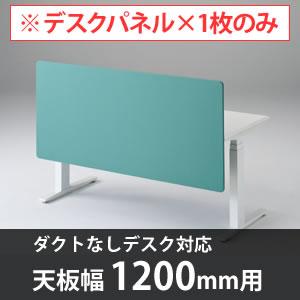 オカムラ 3S61ED-F002 スイフト デスクトップストレートパネル1200幅 配線ダクト無対応 セージ