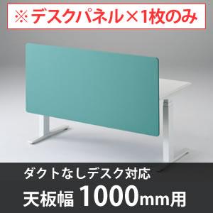 オカムラ 3S61EE-F002 スイフト デスクトップストレートパネル1000幅 配線ダクト無対応 セージ