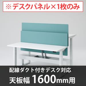 スイフトデスク専用オプション デスクトップストレートパネル 配線ダクト付きデスク用/幅1600mm対応 セージ