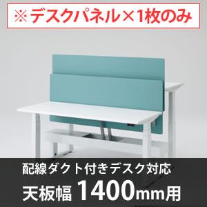 オカムラ 3S61GC-F002 スイフト デスクトップストレートパネル1400幅 両面配線ダクト有対応 セージ