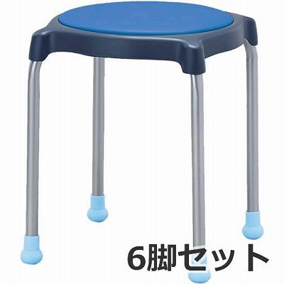 丸椅子 ブルー 6脚セット