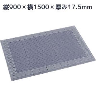 テラエルボーRマット 灰 900×1500mm