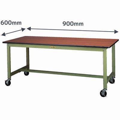 ワークテーブル 移動式 幅900 奥行600 ポリエステル天板 木目調