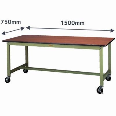 ワークテーブル 移動式 幅1500 奥行750 ポリエステル天板 木目調