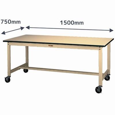 ワークテーブル 移動式 幅1500 奥行750 ポリエステル天板 アイボリー