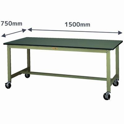 ワークテーブル 移動式 幅1500 奥行750 塩ビシート天板 グリーン