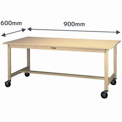 ワークテーブル 移動式 幅900 奥行600 スチール天板 アイボリー