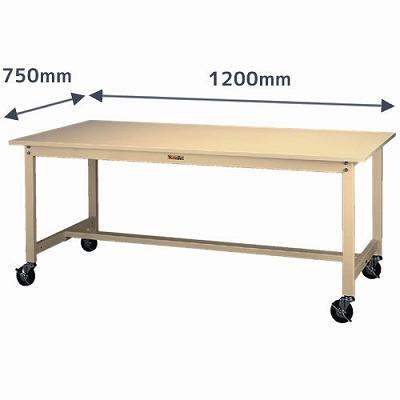 ワークテーブル 移動式 幅1200 奥行750 スチール天板 アイボリー