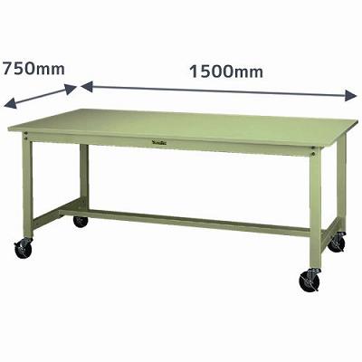 ワークテーブル 移動式 幅1500 奥行750 スチール天板 グリーン