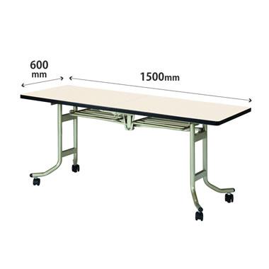 フライトテーブル 幅1500×奥行600mm ソフトエッジ巻 アイボリー