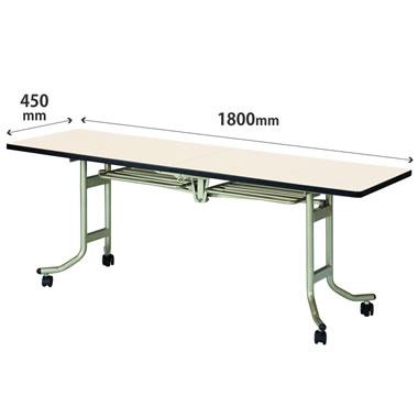 フライトテーブル 幅1800×奥行450mm ソフトエッジ巻 アイボリー
