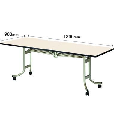 フライトテーブル 幅1800×奥行900mm ソフトエッジ巻 アイボリー