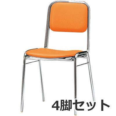 4本脚ミーティングチェア FSCシリーズ オレンジ 4脚セット