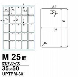 さげ札プリント用紙(M)