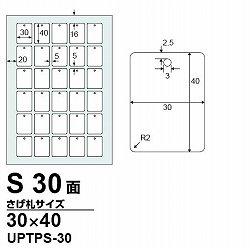 さげ札プリント用紙(S)