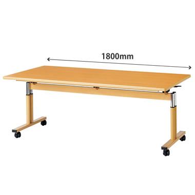 跳ね上げ式昇降機能付テーブル 幅1800mm