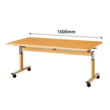 跳ね上げ式昇降機能付テーブル 幅1600mm