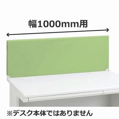 デスクパネル 幅1000mm用 ライトグリーン