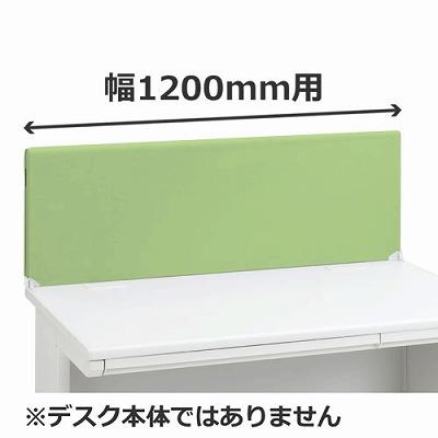 デスクパネル 幅1200mm用 ライトグリーン