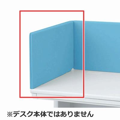 デスクサイドパネル 左用 ライトブルー