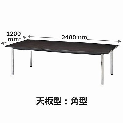 OTK-2412 WT 大型会議テーブル