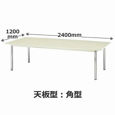 OTK-2412 IV 大型会議テーブル