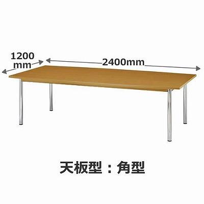 OTK-2412 NA 大型会議テーブル