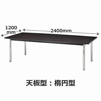 OTD-2412 WT 大型会議テーブル
