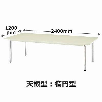 OTD-2412 IV 大型会議テーブル