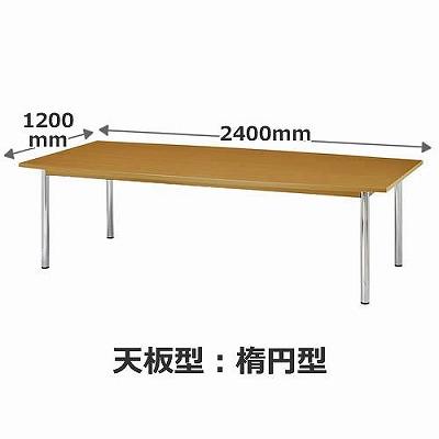 OTD-2412 NA 大型会議テーブル