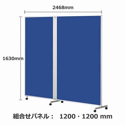 フォールディングパネルFLP 2連 高さ1630 総開口2468 ブルー