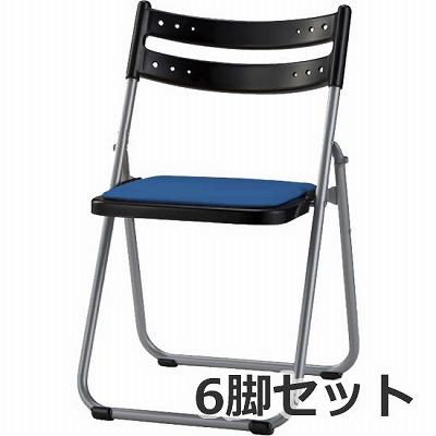 パイプ椅子 アルミ脚 スモークブルー 6脚セット