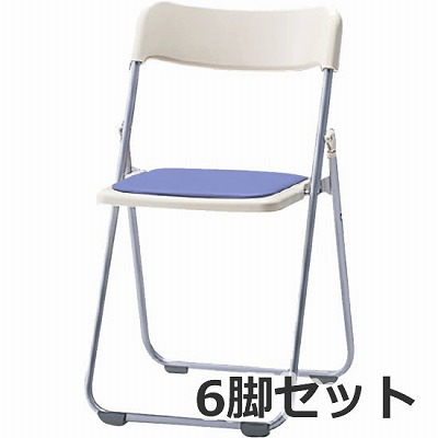 パイプ椅子 スチール脚 IVブルー 6脚セット