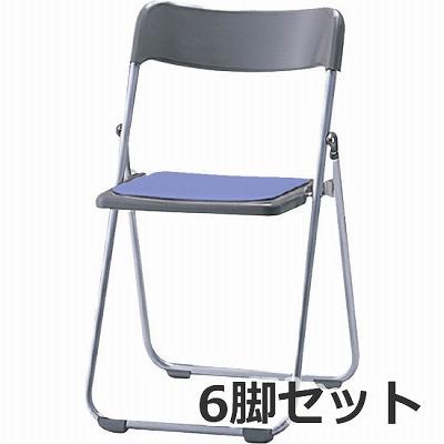 パイプ椅子 スチール脚 CGブルー 6脚セット
