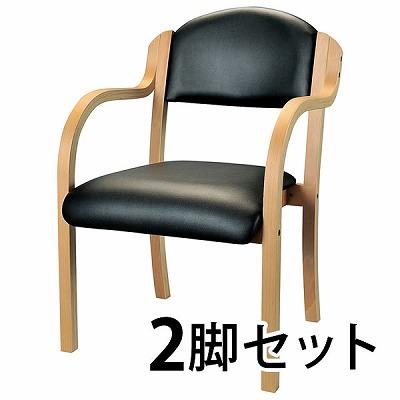 木製スタッキングチェア ナチュラルフレーム 肘付 ブラック 2脚セット