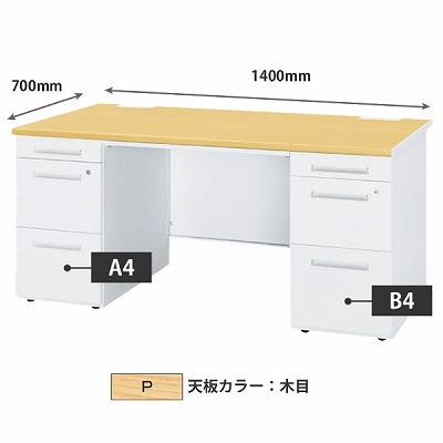 OFCL-147ABPW両袖机(AB袖) W1400×D700×H700 天板木目