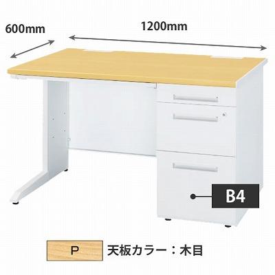 OFCL-126BRPW片袖机(B袖) W1200×D600×H700 天板木目