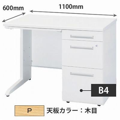 OFCL-116BRPW片袖机(B袖) W1100×D600×H700 天板木目