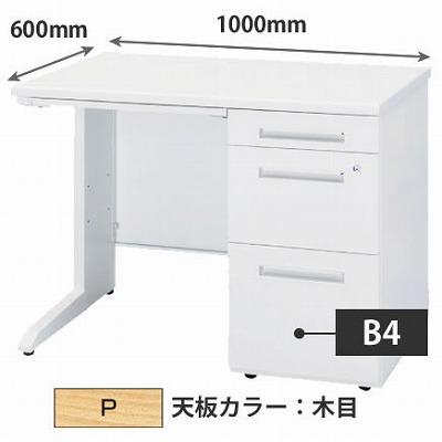OFCL-106BRPW片袖机(B袖) W1000×D600×H700 天板木目
