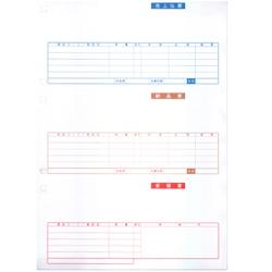 弥生対応 SBF-MT301 売上伝票 レーザープリンタ用