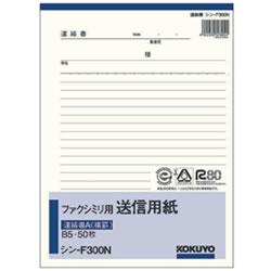 コクヨ シン-F300N ファクシミリ用送信用紙 B5タテ