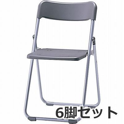 パイプ椅子 アルミ脚 チャコールグレー 6脚セット